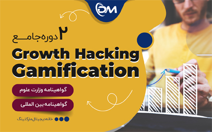 Growth Hacking (هک رشد) و Gamification